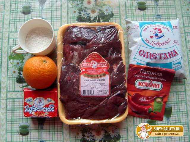 продукты для приготовления печени с апельсинами 1