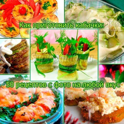 блюда из кабачков