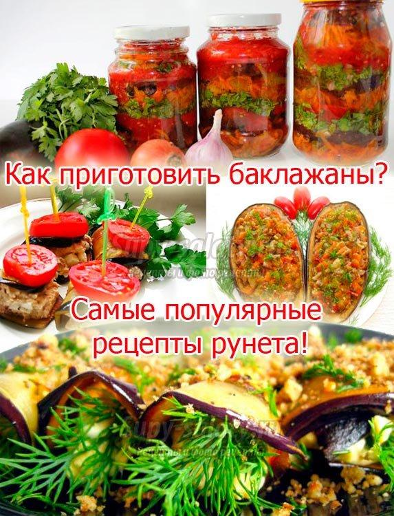 Как готовить баклажаны