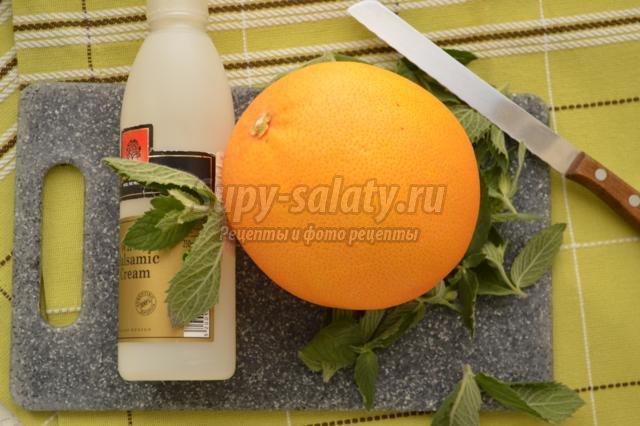 салат из грейпфрута с бальзамиком и мятой