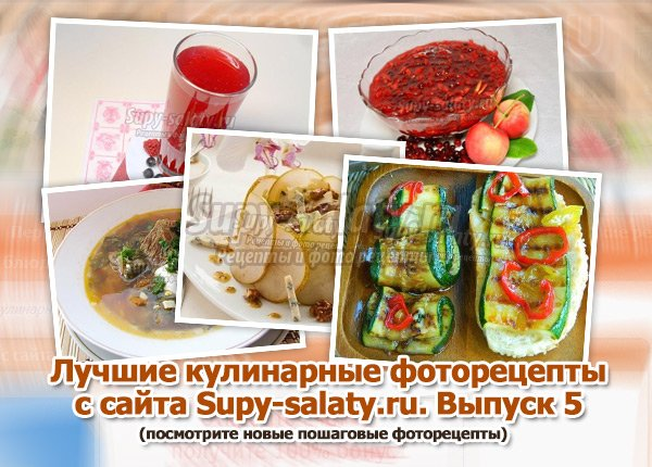 https://supy-salaty.ru/uploads/posts/2013-09/1378225803_supy-5-small.jpg
