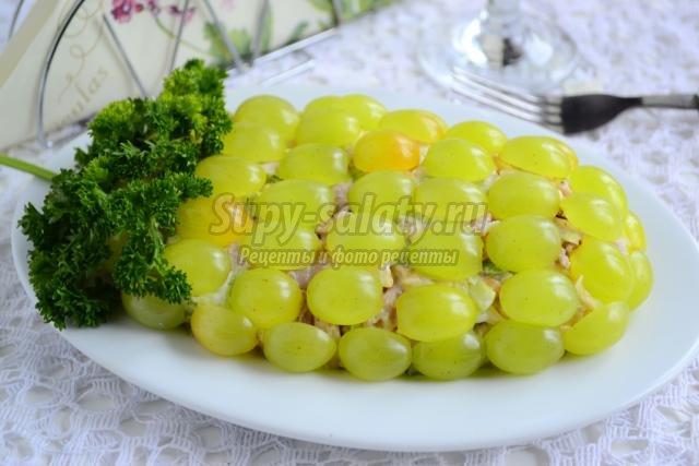 салат с курицей и сыром. Виноградная гроздь