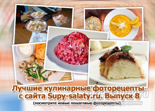 Лучшие кулинарные фоторецепты с сайта Supy-salaty.ru.