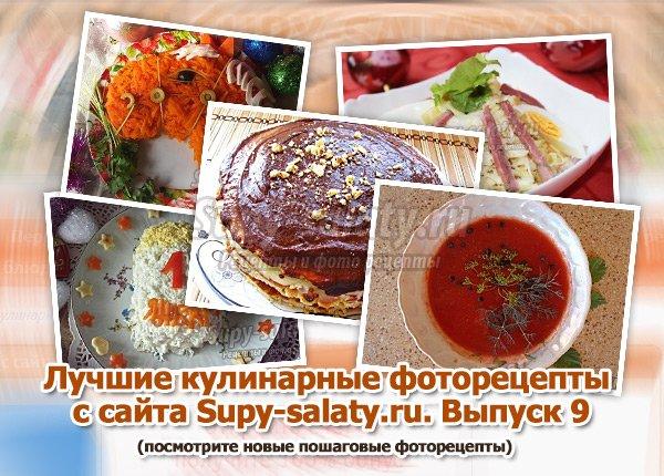 лучшие кулинарные фото рецепты supy-salaty.ru