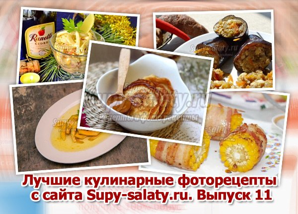 Лучшие кулинарные фоторецепты