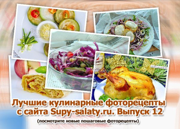 Лучшие кулинарные рецепты с фотографиями