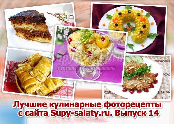 лучшие кулинарные фоторецепты от сайта supy-salaty.ru