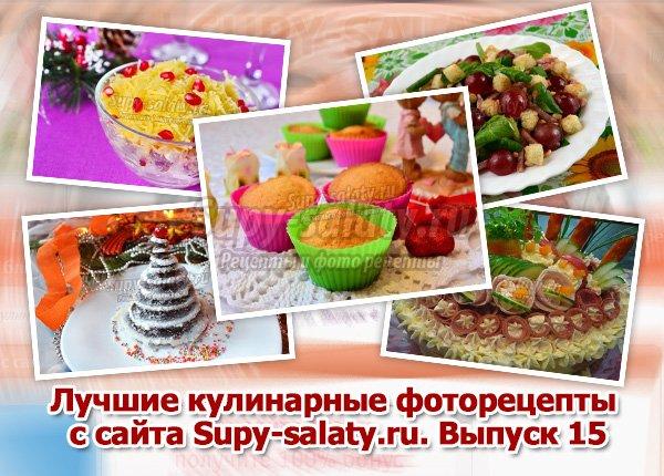 Лучшие кулинарные фоторецепты с сайта Supy-salaty.ru