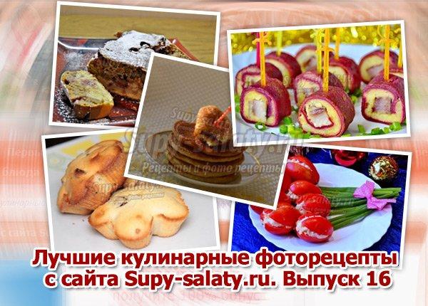 лучшие рецепты с фотографиями supy-salaty.ru