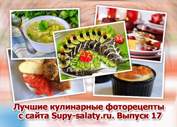 Лучшие кулинарные фоторецепты с сайта Supy-salaty.ru. Выпуск 17