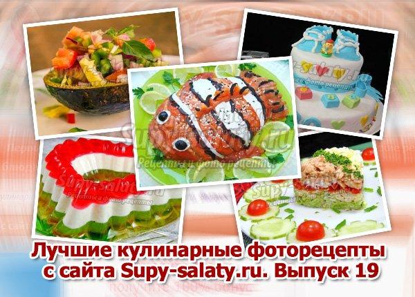Лучшие кулинарные фоторецепты с сайта Supy-salaty.ru. Выпуск 19