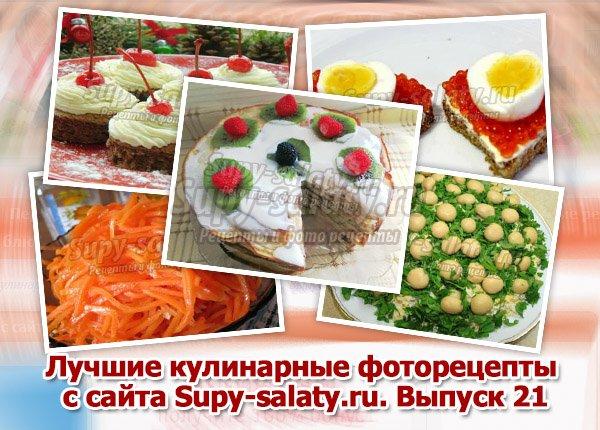 Лучшие кулинарные фоторецепты с сайта Supy-salaty.ru. Выпуск 21