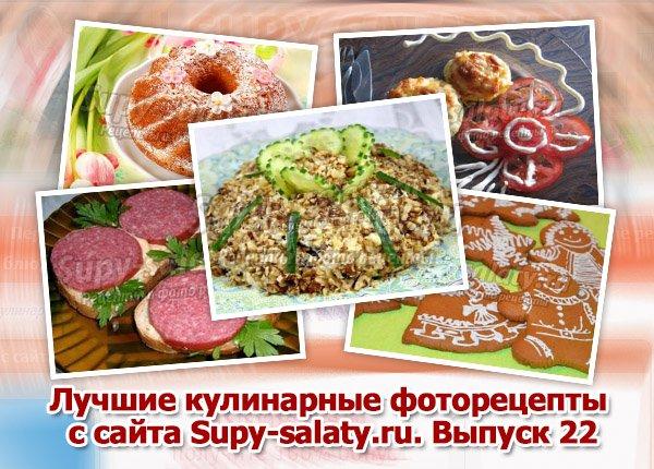 Лучшие кулинарные фоторецепты с сайта Supy-salaty.ru. Выпуск 22