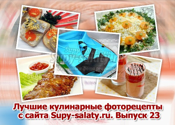 Лучшие кулинарные фоторецепты с сайта Supy-salaty.ru. Выпуск 23