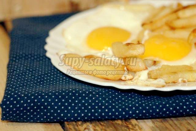 яичница-глазунья с картофелем
