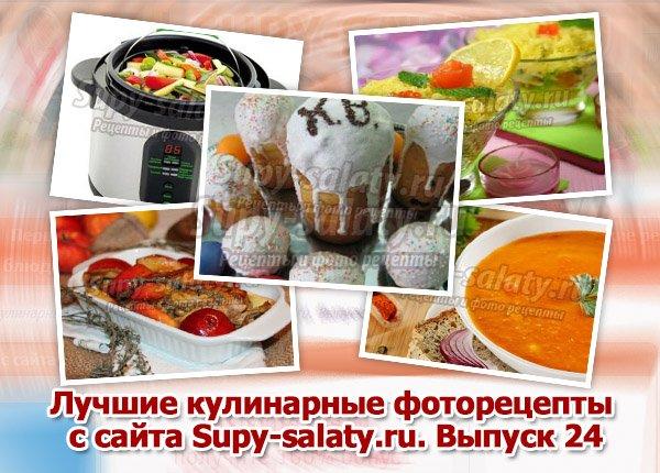 Здравствуйте, с вами Екатерина и Сергей Ивановы, авторы сайта Supy-salaty.ru и мы очень рады видеть вас уже в 23м выпуске нашей рассылке
