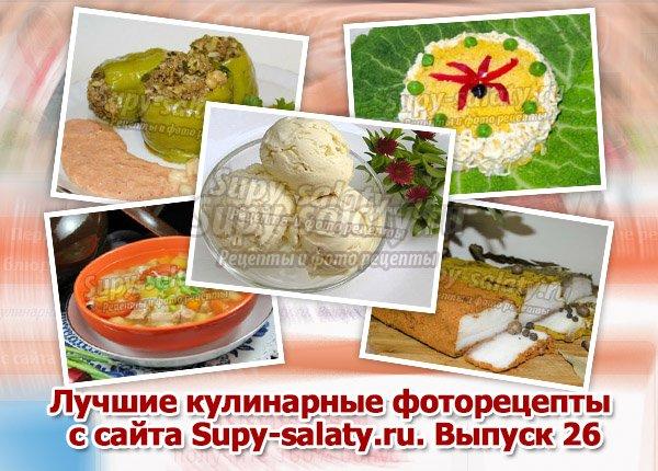 Лучшие кулинарные фоторецепты с сайта Supy-salaty.ru. Выпуск 26