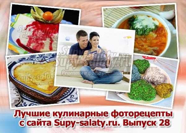 Лучшие кулинарные фоторецепты с сайта Supy-salaty.ru. Выпуск 28