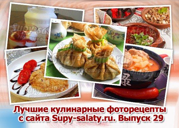 Лучшие кулинарные фоторецепты с сайта Supy-salaty.ru. Выпуск 29