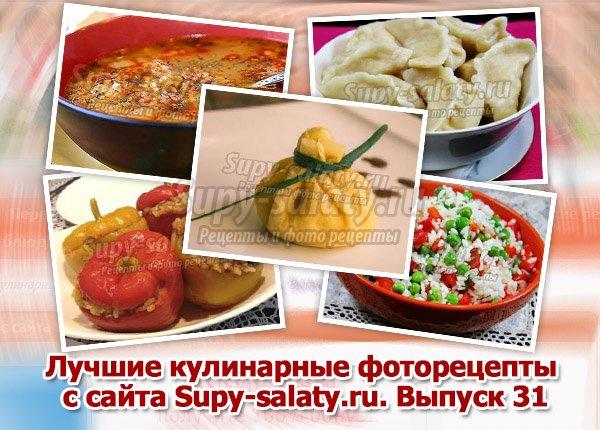 Лучшие кулинарные фоторецепты с сайта Supy-salaty.ru. Выпуск 31