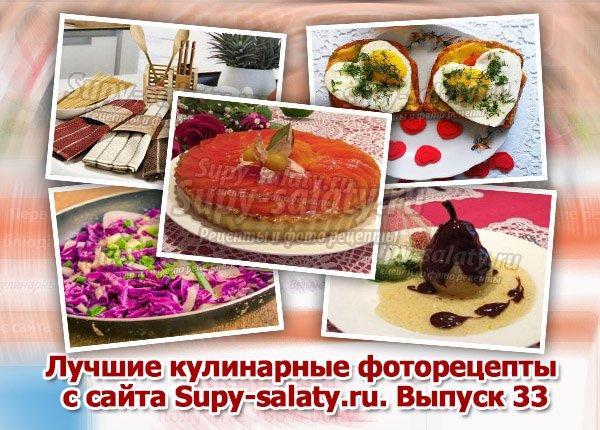 Лучшие кулинарные фоторецепты с сайта Supy-salaty.ru. Выпуск 33