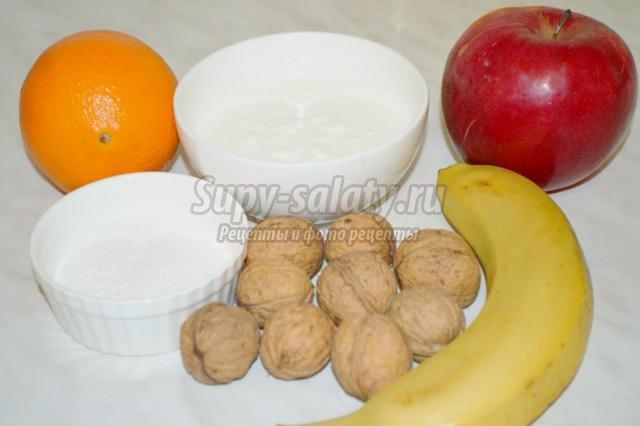 фруктовый салат с грецкими орехами