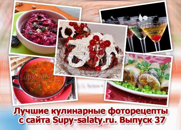 Лучшие кулинарные фоторецепты с сайта Supy-salaty.ru. Выпуск 37