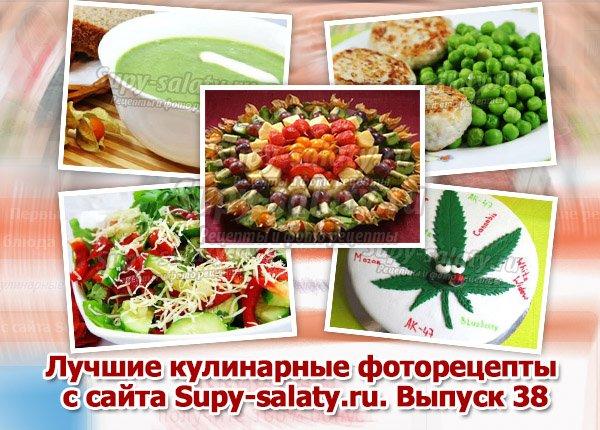 Лучшие кулинарные фоторецепты с сайта Supy-salaty.ru. Выпуск 38