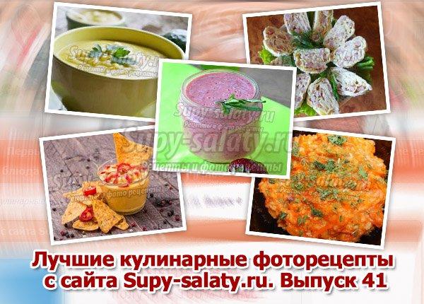 Лучшие кулинарные фоторецепты с сайта Supy-salaty.ru. Выпуск 41