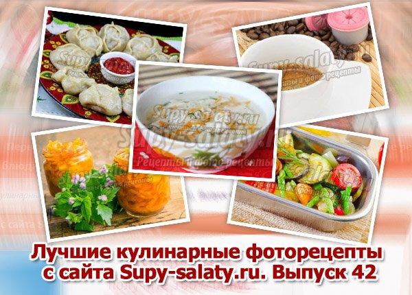 Лучшие кулинарные фоторецепты с сайта Supy-salaty.ru. Выпуск 42