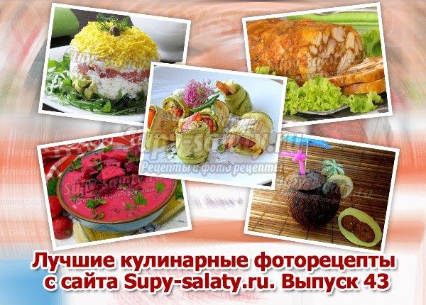 Лучшие кулинарные фоторецепты с сайта Supy-salaty.ru. Выпуск 43