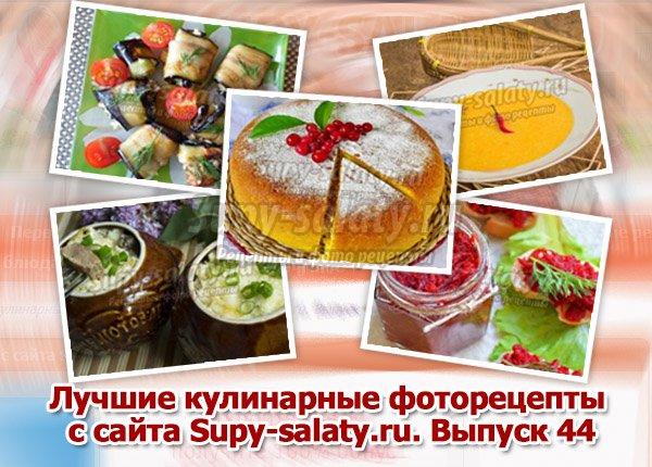 Лучшие кулинарные фоторецепты с сайта Supy-salaty.ru. Выпуск 44