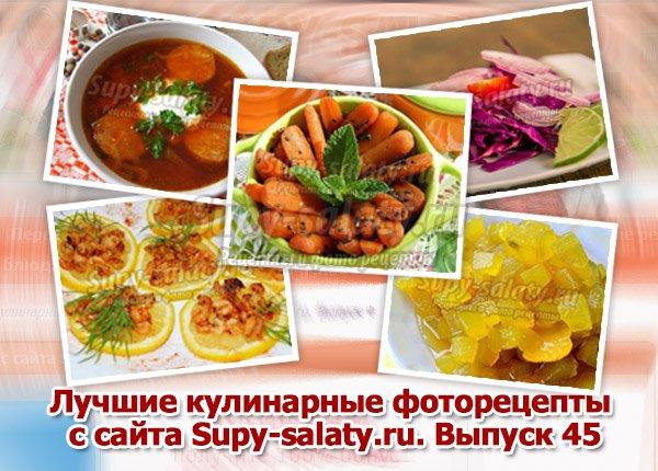 Лучшие кулинарные фоторецепты с сайта Supy-salaty.ru. Выпуск 45