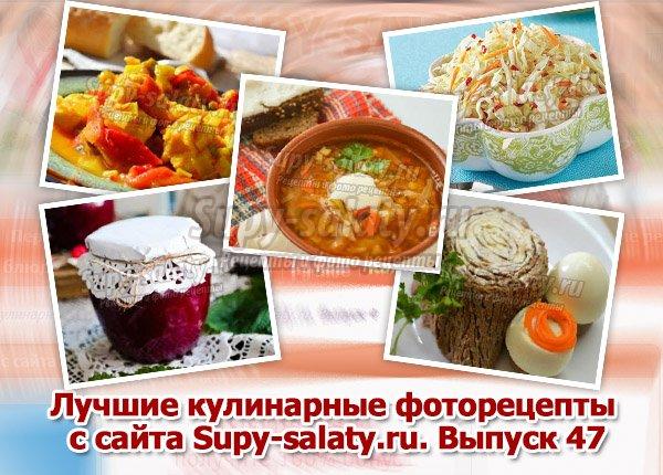 Лучшие кулинарные фоторецепты с сайта Supy-salaty.ru. Выпуск 47
