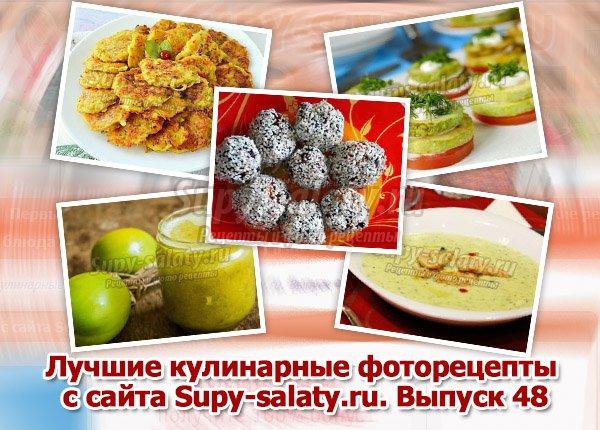 Лучшие кулинарные фоторецепты с сайта Supy-salaty.ru. Выпуск 48