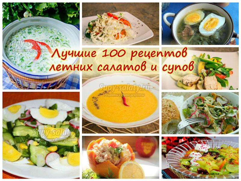 лучшие рецепты салатов и супов