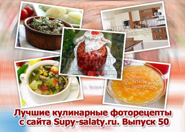 Лучшие кулинарные фоторецепты с сайта Supy-salaty.ru. Выпуск 50