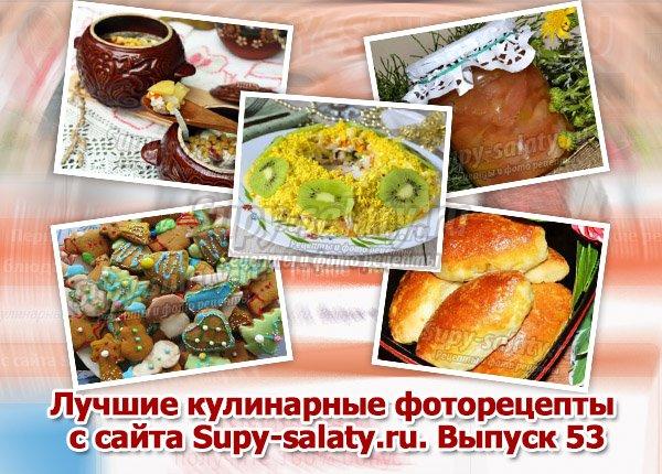 Лучшие кулинарные фоторецепты с сайта Supy-salaty.ru. Выпуск 53