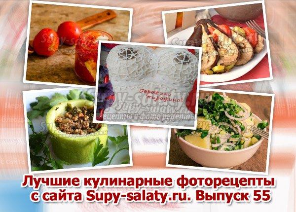 Лучшие кулинарные фоторецепты с сайта Supy-salaty.ru. Выпуск 55