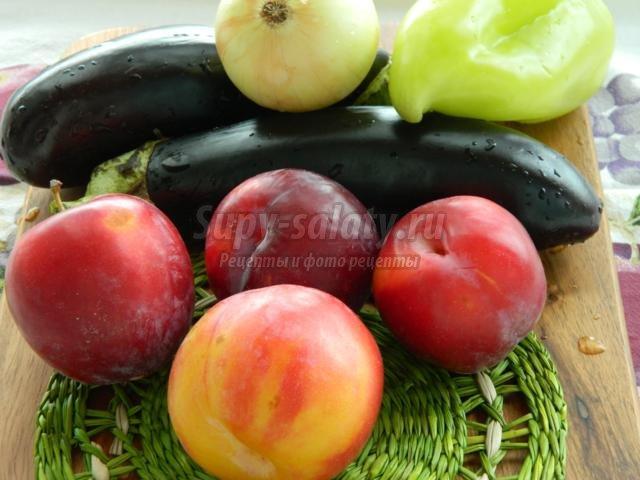 баклажаны со сливами, сладким перцем и луком