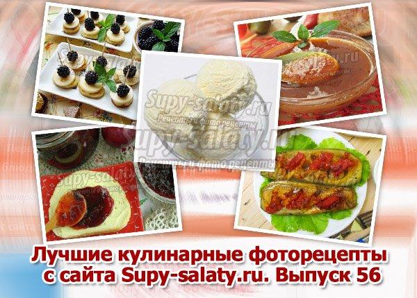 Лучшие кулинарные фоторецепты с сайта Supy-salaty.ru. Выпуск 56