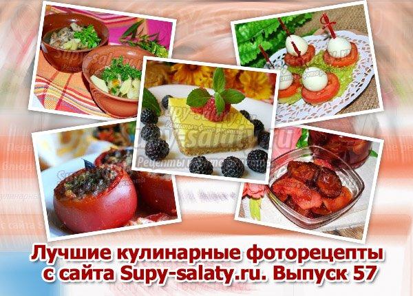Лучшие кулинарные фоторецепты с сайта Supy-salaty.ru. Выпуск 57