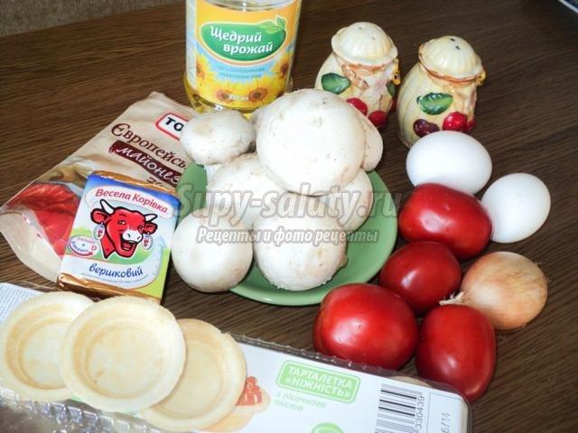 тарталетки с грибами, яйцами, сырками и помидорами