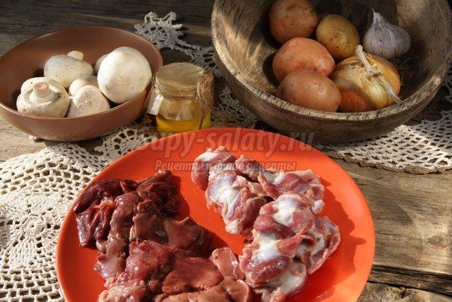 Жаркое из куриных субпродуктов