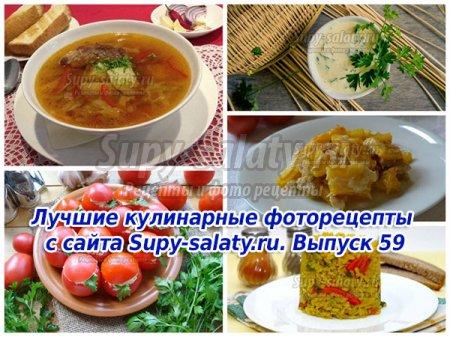 Лучшие кулинарные фоторецепты с сайта Supy-salaty.ru. Выпуск 59