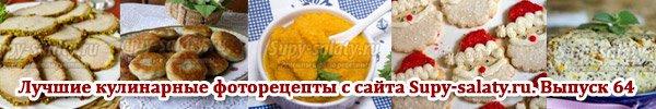 Лучшие кулинарные фоторецепты с сайта Supy-salaty.ru. Выпуск 64
