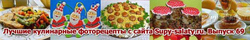 Лучшие кулинарные фоторецепты с сайта Supy-salaty.ru. Выпуск 69