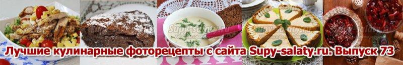 Лучшие кулинарные фоторецепты с сайта Supy-salaty.ru. Выпуск 73
