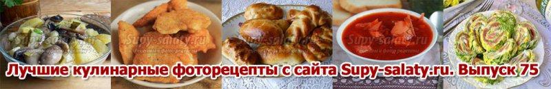 Лучшие кулинарные фоторецепты с сайта Supy-salaty.ru. Выпуск 75