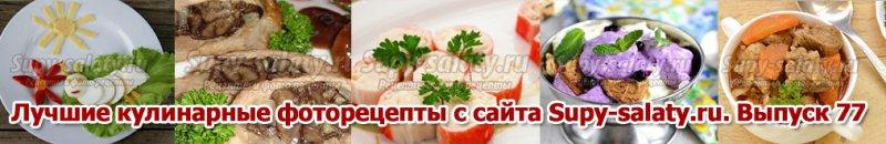 Лучшие кулинарные фоторецепты с сайта Supy-salaty.ru. Выпуск 77
